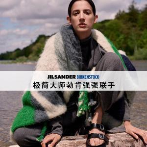 Jil Sander x Birkenstock:极简大师勃肯强强联手