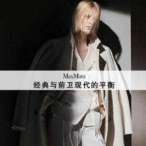 Max Mara 2021早秋新品