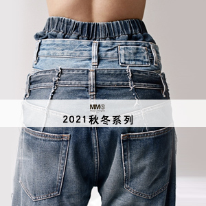 Mm6 Maison Margiela 2021秋冬系列|Reverse Mode