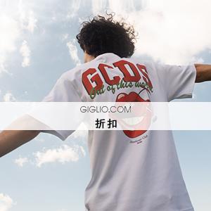 GIGLIO折扣区上新:折扣高达60%OFF