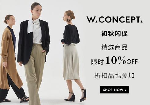 Wconcept初秋闪促:精选商品限时额外10%OFF