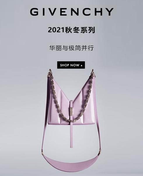 华丽与极简并行 | Givenchy2021秋冬系列