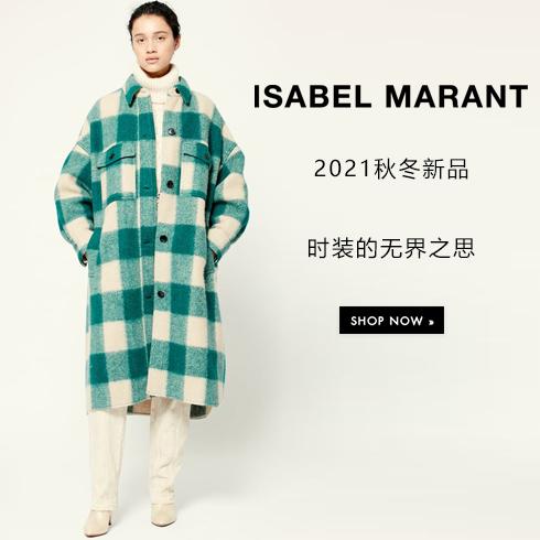 Isabel Marant 2021秋冬新品,时装的无界之思