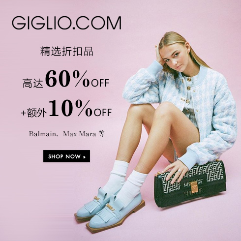 GIGLIO:折扣高达60%OFF+限时额外10%OFF
