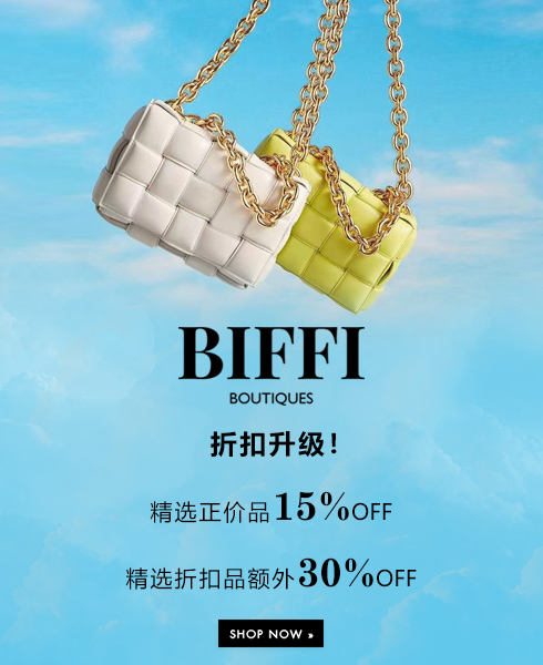 BIFFI:精选正价品15%OFF,精选折扣品额外30%OFF