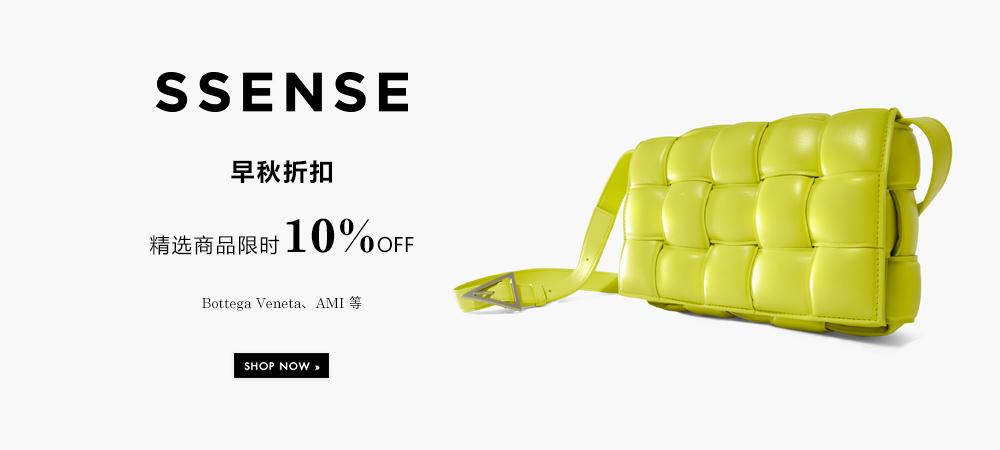SSENSE早秋折扣:精选商品限时10%OFF
