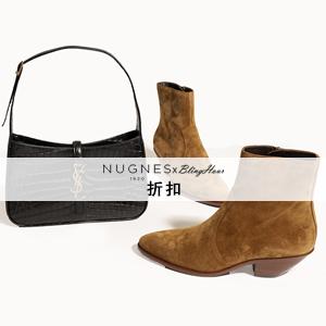 Nugnes1920闪亮独家:精选商品高达25%OFF