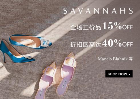 SAVANNAHS:正价15%OFF+折扣区高达40%OFF