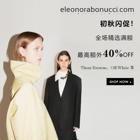 Eleonora Bonucci:全场精选满额最高额外40%OFF