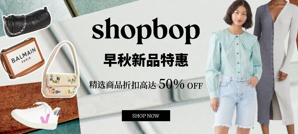 SHOPBOP早秋新品特惠:精选商品折扣高达50%OFF