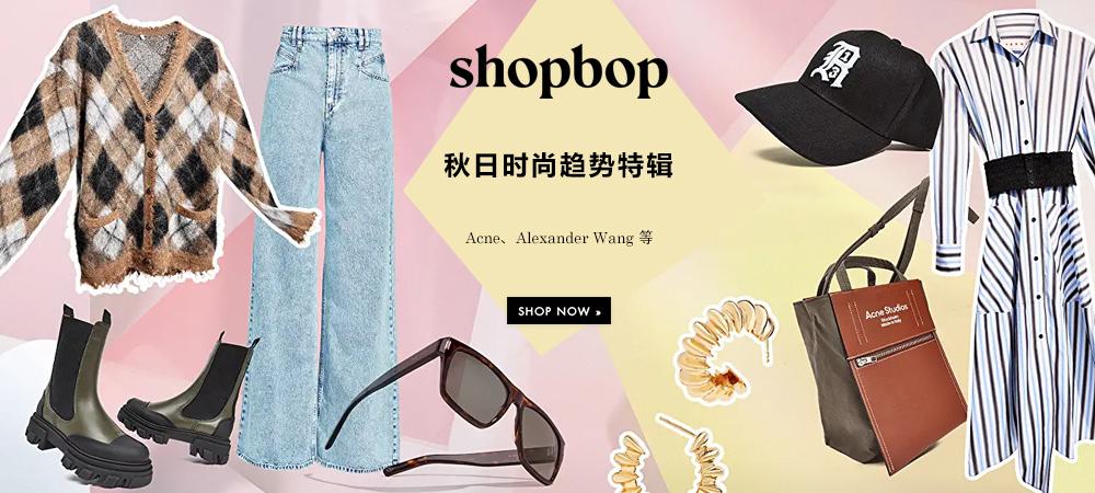 SHOPBOP:秋日时尚趋势特辑
