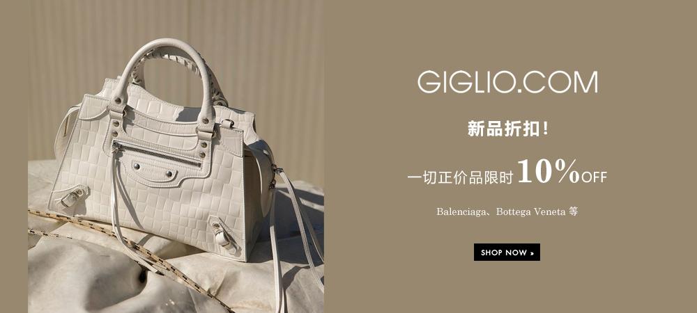 GIGLIO.COM新品精选:全场限时额外10%OFF