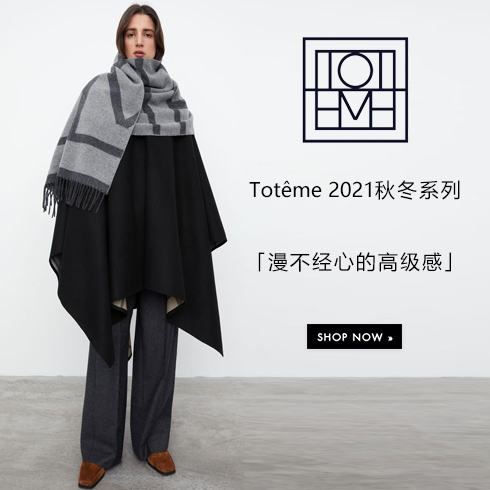 Totême 2021秋冬新品