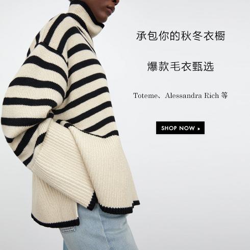 承包你的秋冬衣橱:爆款毛衣甄选