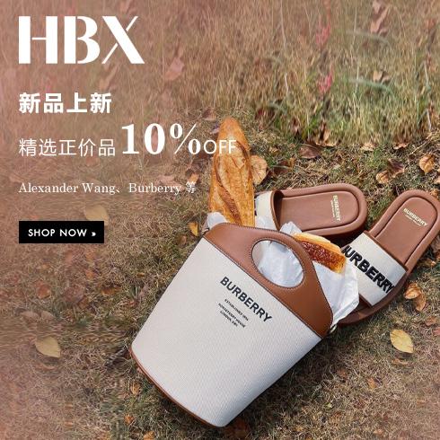 HBX:精选正价品限时10%OFF