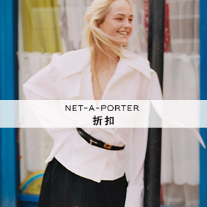 NET-A-PORTER:精选正价品限时15%OFF