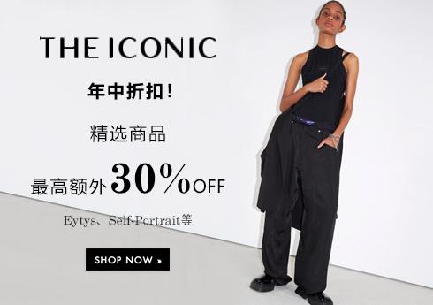 THE ICONIC:精选商品最高额外30%OFF!