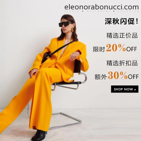 EleonoraBonucci:精选正价品20%OFF+折扣品额外30%OFF