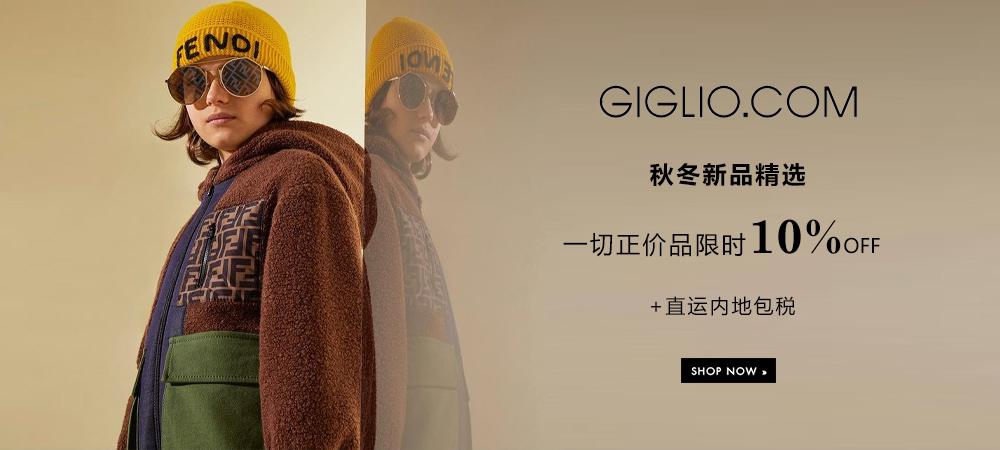GIGLIO:正价品限时10%OFF +直运内地包税