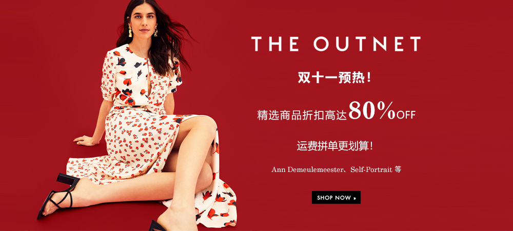 THE OUTNET折扣高达80%OFF