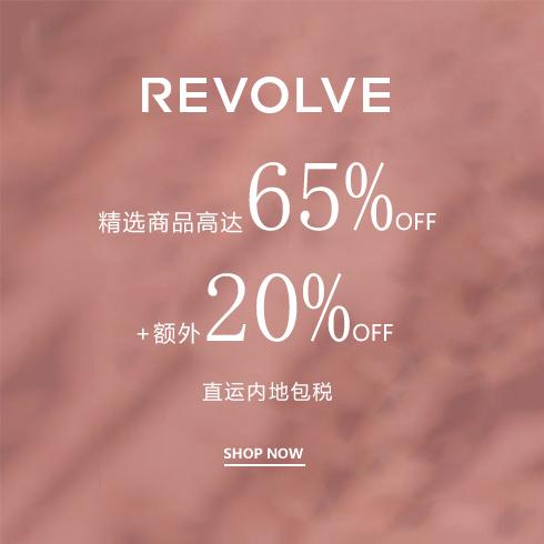 REVOLVE:精选商品高达65%OFF+额外20%OFF,直邮包税