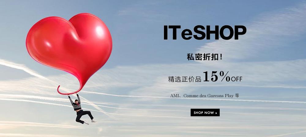 ITeSHOP私密折扣:精选正价品15%OFF