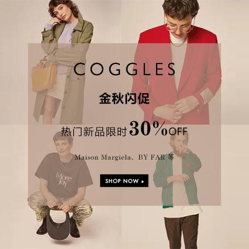 Coggles金秋闪促:精选新品30%OFF