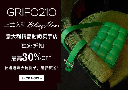GRIFO210正式入驻BlingHour:精选商品最高30%OFF!
