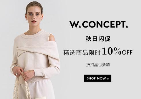 Wconcept秋日闪促:精选商品限时额外10%OFF