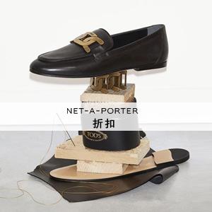 NET-A-PORTER亲友大促!精选商品25%OFF
