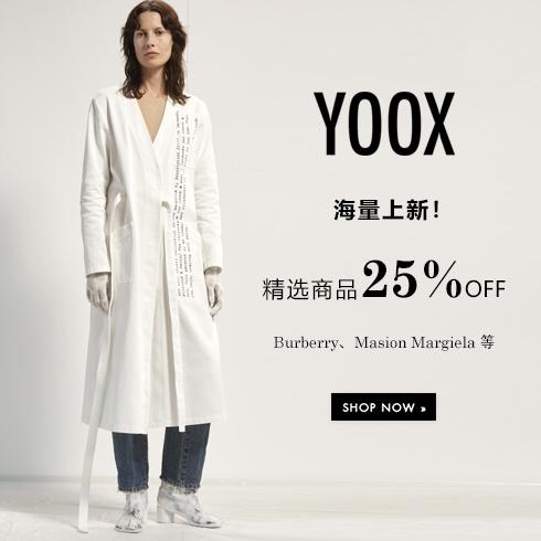 YOOX限时闪促:精选商品25%OFF