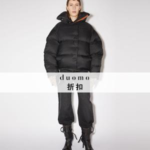 duomo:精选正价品15%OFF+折扣区高达60%OFF!