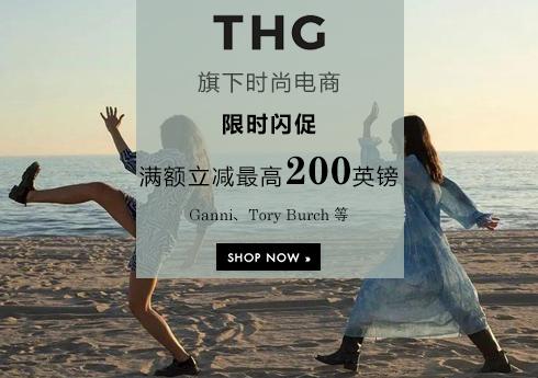 THG旗下电商限时闪促:满额最高立减200英镑
