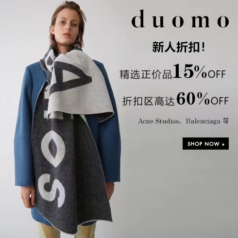 duomo:精选正价品15%OFF+折扣区高达60%OFF