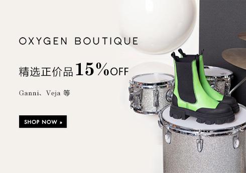 Oxygen Boutique 精选正价品15%OFF!