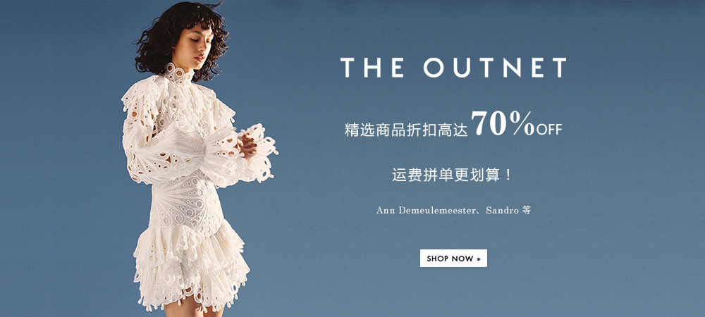 THE OUTNET折扣高达70%OFF