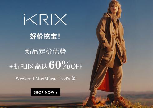 iKRIX挖宝:好价新品+折扣区高达60%OFF