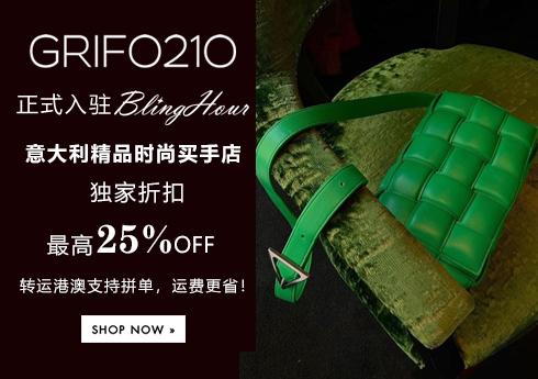 GRIFO210正式入驻BlingHour:精选商品最高25%OFF!