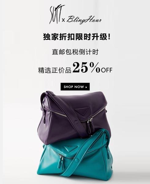 闪亮独家:Suit 精选正价品25%OFF