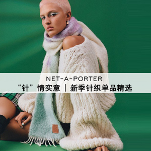 NET-A-PORTER新季针织单品精选