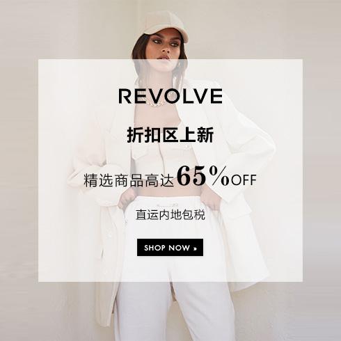 REVOLVE折扣区上新:精选商品高达65%OFF+直邮包税