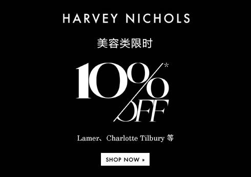 HARVEY NICHOLS:美容类商品10%OFF