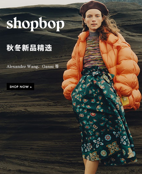 Shopbop:秋冬新品精选