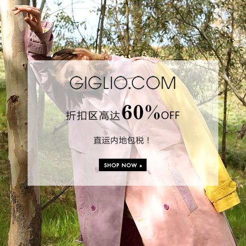 GIGLIO折扣区高达60%OFF+直运内地包税